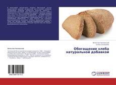 Обогащение хлеба натуральной добавкой的封面