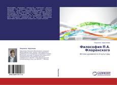 Bookcover of Философия П.А. Флоренского