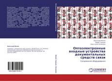 Оптоэлектронные входные устройства документальных средств связи kitap kapağı