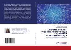 Bookcover of Система хитозан-уксусная кислота-вода с добавкой полиэтиленоксида