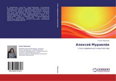 Bookcover of Алексей Муравлёв
