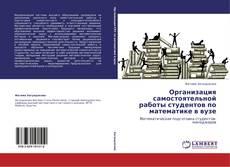 Обложка Организация самостоятельной работы студентов по математике в вузе