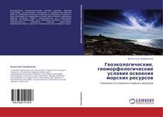 Bookcover of Геоэкологические, геоморфологические условия освоения морских ресурсов