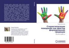 Bookcover of Стереотипизация поведения как фактор формирования традиции