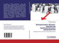Обложка Контроллинг бизнес-процессов промышленного предприятия