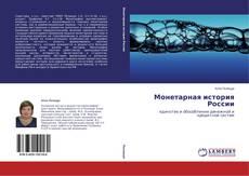Bookcover of Монетарная история России