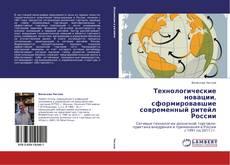 Couverture de Технологические новации, сформировавшие современный ритейл России