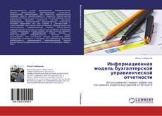 Capa do livro de Информационная модель бухгалтерской управленческой отчетности
