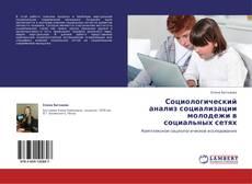 Couverture de Социологический анализ социализации молодежи в социальных сетях