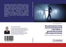 Borítókép a  Взаимодействие пенитенциарной системы с религиозными объединениями - hoz