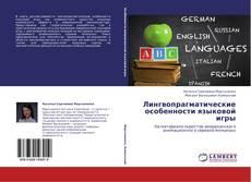 Capa do livro de Лингвопрагматические особенности языковой игры