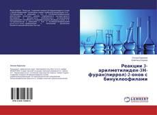 Bookcover of Реакции 3-арилметилиден-3Н-фуран(пиррол)-2-онов с бинуклеофилами
