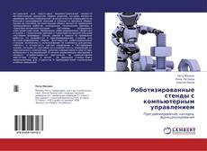 Bookcover of Роботизированные стенды с компьютерным управлением