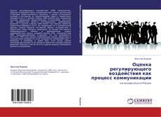 Bookcover of Оценка регулирующего воздействия как процесс коммуникации