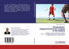 Bookcover of Спортивно-педагогическая теория и методика