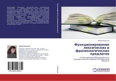 Обложка Функционирование лексических и фразеологических предлогов
