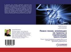 Buchcover von Поиск генов, влияющих на прионы и терминацию трансляции
