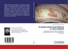 Учение апостола Павла и гностицизм kitap kapağı