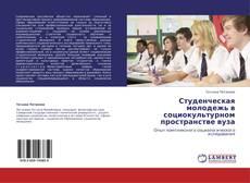 Bookcover of Студенческая молодежь в социокультурном пространстве вуза