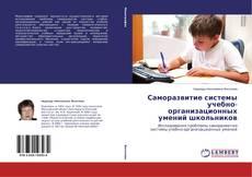 Саморазвитие системы учебно-организационных умений школьников kitap kapağı