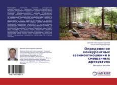 Borítókép a  Определение конкурентных взаимоотношений в смешанных древостоях - hoz