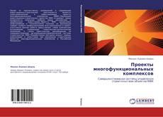 Обложка Проекты многофункциональных комплексов