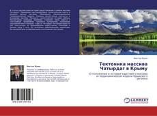 Couverture de Тектоника массива Чатырдаг в Крыму