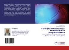 Bookcover of Немецкая Мitteleuropa: историческая ретроспектива