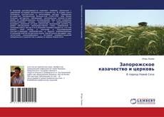 Обложка Запорожское казачество и церковь