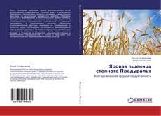 Яровая пшеница степного Предуралья的封面
