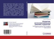 Bookcover of Развитие   интеллектуальных умений студентов