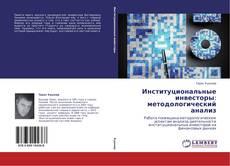 Bookcover of Институциональные инвесторы: методологический анализ