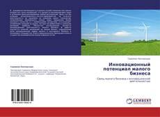 Bookcover of Инновационный потенциал малого бизнеса