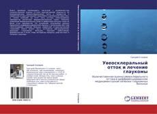 Buchcover von Увеосклеральный отток и лечение глаукомы