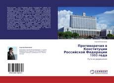 Bookcover of Противоречия в Конституции Российской Федерации 1993 года
