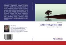 Bookcover of Апология динозавров
