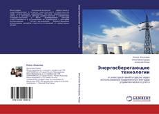 Bookcover of Энергосберегающие технологии