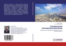 Социальная инноватика региона kitap kapağı