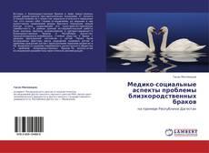 Bookcover of Медико-социальные аспекты проблемы близкородственных браков
