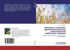 Bookcover of Человек в лексико-фразеологическом пространстве кубанских говоров