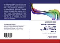 Bookcover of Взаимодействие искусств во французском художественном тексте