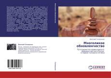 Многоликое обновленчество kitap kapağı