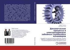 Bookcover of Динамические процессы в электроприводах забойных скребковых конвейеров