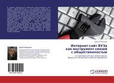 Bookcover of Интернет-сайт ВУЗа как инструмент связей с общественностью