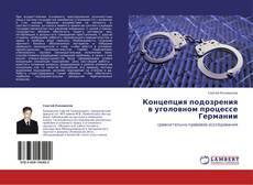 Обложка Концепция подозрения в уголовном процессе Германии