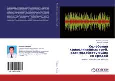 Buchcover von Колебания криволинейных труб, взаимодействующих со средой