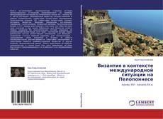 Capa do livro de Византия в контексте международной ситуации на Пелопоннесе