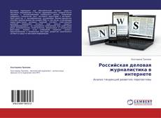 Couverture de Российская деловая журналистика в интернете