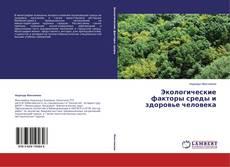 Portada del libro de Экологические факторы среды и здоровье человека
