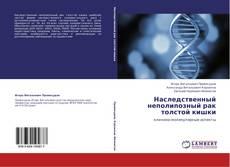 Bookcover of Наследственный неполипозный рак толстой кишки